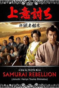 Samurai Rebellion (2013)