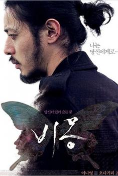 Dream  (2008)