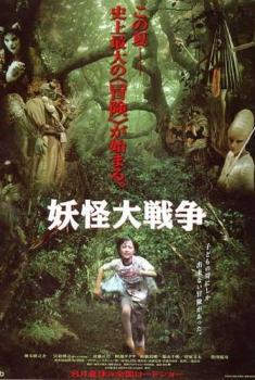 La gran guerra yokai (2005)