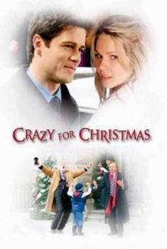Todo es posible en Navidad (2005)