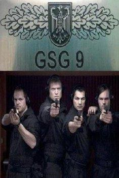 GSG9: Cuerpo de élite